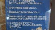 ぐるぐる大帝国館林店201701-199