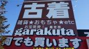 ガラクタ鑑定団太田店201701-13