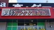 ガラクタ鑑定団太田店201701-04
