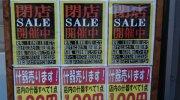 ガラクタ鑑定団太田店201701-98