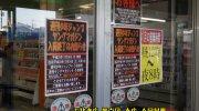 ガラクタ鑑定団太田店201701-28