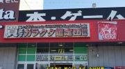 ガラクタ鑑定団太田店201701-05