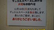 ガラクタ鑑定団太田店201701-63