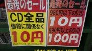 ガラクタ鑑定団太田店201701-82