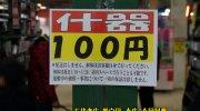 ガラクタ鑑定団太田店201701-75