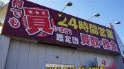 ガラクタ鑑定団太田店201701-22
