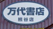 万代書店熊谷店201701-54