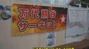 万代書店熊谷店201701-125