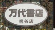 万代書店熊谷店201701-16