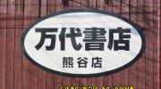 万代書店熊谷店201701-06