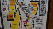 万代書店熊谷店201701-145