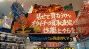 otakaraichibankanmiehonten201706-122