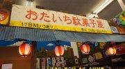 otakaraichibankanmiehonten201706-126
