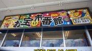 otakaraichibankanmiehonten201706-136