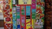 otakaraichibankanmiehonten201706-146