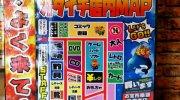 otakaraichibankanmiehonten201707-009