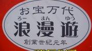 romanyukakamigaharaten201706-011