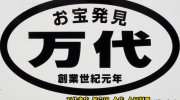 mandaifurukawaten201711-001