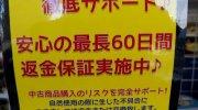 mandaifurukawaten201711-198