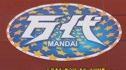 mandaitagajoten201711-012