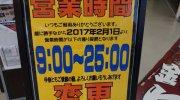 mansaidofukushimaten2017-201