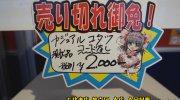 mansaidokoriyamaten201711-054