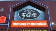 mansaidokoriyamaten201711-059