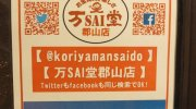 mansaidokoriyamaten201711-300