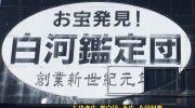 shirakawakanteidan201711-024