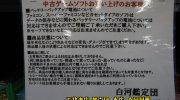 shirakawakanteidan201711-064