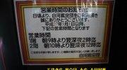 shirakawakanteidan201711-263