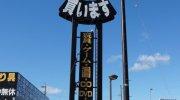 shirakawakanteidan201711-271