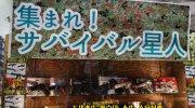 kaitorioukokuhirakatakokudou1gouten201805-062