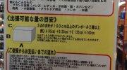 kaitorioukokuhirakatakokudou1gouten201805-163