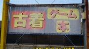 otakarayaibaragiten201805-004