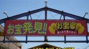 otakarayaibaragiten201805-008