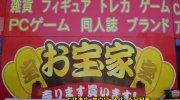 otakarayaibaragiten201805-019