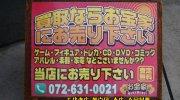 otakarayaibaragiten201805-026