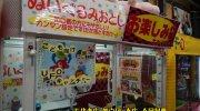 otakarayaibaragiten201805-064