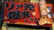 otakarayaibaragiten201805-143