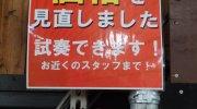 otakarayaibaragiten201805-184