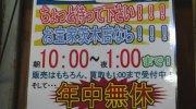 otakarayaibaragiten201805-203