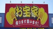 otakarayaizumichuouten201805-003