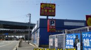 otakarayaizumichuouten201805-020
