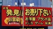 otakarayaizumichuouten201805-035