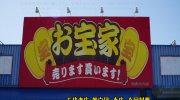 otakarayaizumichuouten201805-042