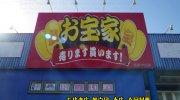 otakarayaizumichuouten201805-193