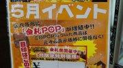 otakarayaizumichuouten201805-202