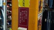 otakarayaizumichuouten201805-205