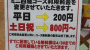 otakarayaizumichuouten201805-206